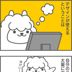 四コママンガ1コマ目